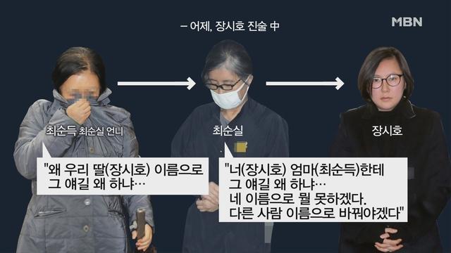 [김은혜의 정가 이슈] 최순실-장시호 법정서 설전 外
