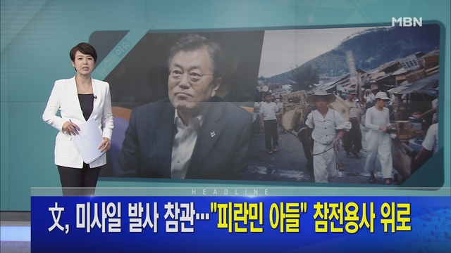 MBN 뉴스앤이슈 6월 23일 오프닝