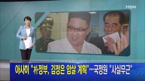 MBN 뉴스앤이슈 6월 26일 오프닝