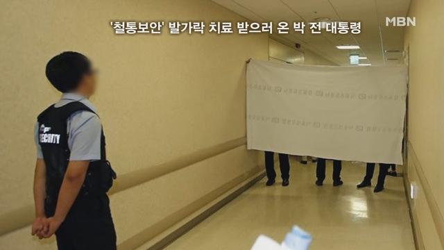 [김은혜의 정가 이슈] 박 전 대통령, 재판 후 병원서 '발가락 치료'…철통보안