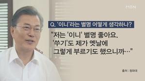 [김은혜의 정가 이슈] 문 대통령 '취임 100일' 이모저...