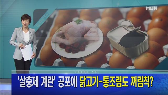 MBN 뉴스앤이슈 8월 18일 오프닝