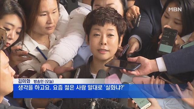 """[김은혜의 정가 이슈] 'MB 블랙리스트' 김미화 답변 """"이게 실화냐?"""""""