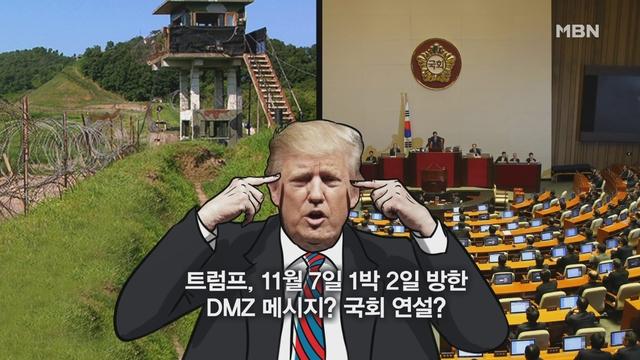 [김은혜의 정가 이슈] 트럼프, 11월 7일 1박2일 방한…DMZ 메시지? 국회 연설?