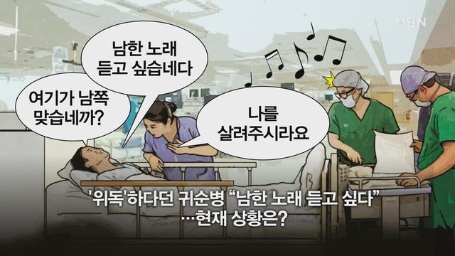 """[김은혜의 사회 이슈] '위독'하다던 귀순병의 첫마디 """"남한 노래 듣고 싶다""""…현재 상황은?"""