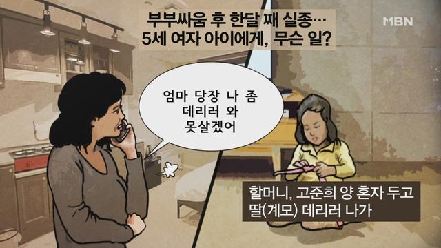 [김은혜의 사회 이슈] 부부싸움 후 1달 째 실종…5세 여자 아이에게, 무슨 일?