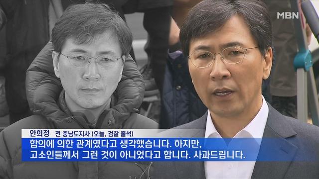 """[김은혜의 정가 이슈] """"합의된 걸로 생각"""" 안희정 출석 지켜본…피해자들 생각은?"""