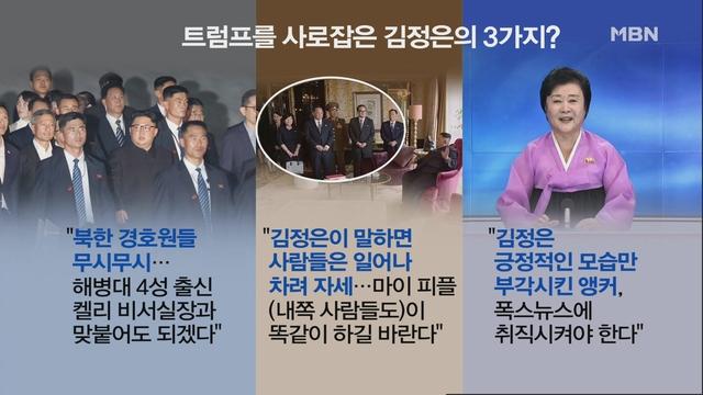 [김은혜의 정가 이슈] 트럼프는 없고 김정은은 있는 '3가지'는 무엇?