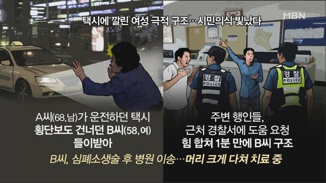 [김은혜의 사회 이슈] '으라차차' 경찰과 시민이 택시 번쩍 들어 올린 사연은?