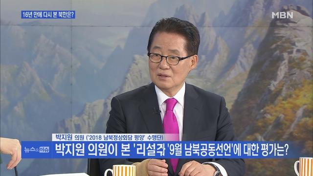 [MBN 뉴스앤이슈] 16년 만에 '다시 본 평양' 소감과 '9월 남북공동선언'에 대한 평가는?