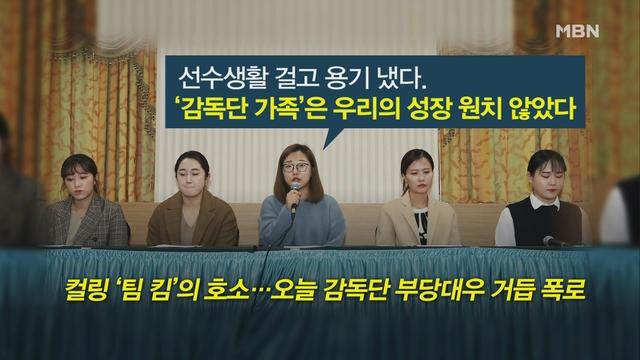 [MBN 뉴스앤이슈] 폭언·선수생활 방해·돈 문제…'팀킴의 호소' 무엇이 문제였나?