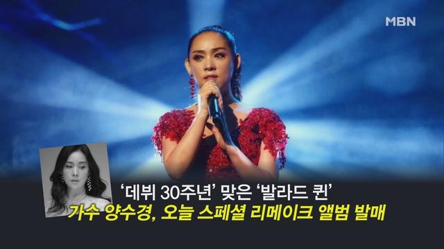[MBN 뉴스앤이슈] '데뷔 30년' 양수경, 조용필·이미자·김범룡·남진을 재해석하다?