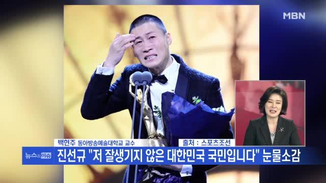[MBN 뉴스앤이슈] 12년 무명 끝 '新 흥행요정'…배우 진선규, 스크린 컴백