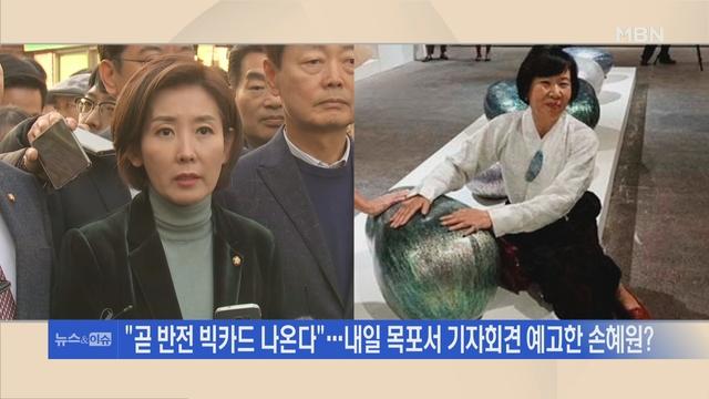 [MBN 뉴스앤이슈] 오늘은 '한국당 의원들' 내일은 '손혜원'…정치권 핫플레이스 된 '목포'