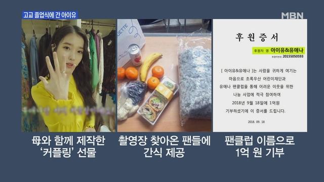 [MBN 뉴스앤이슈] 팬과 한 약속 지키기 위해 김제여고 졸업식에 간 아이유…무슨 일?