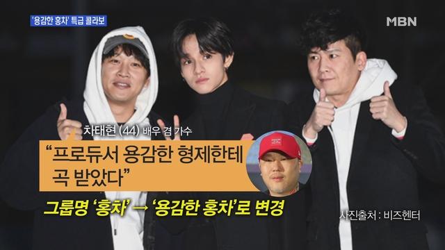 [MBN뉴스앤이슈] 차태현-홍경민 '용감한 홍차'…아이돌 부럽지 않다?