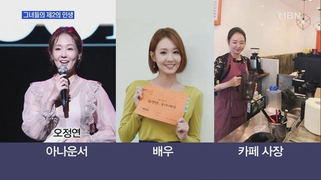 [MBN 뉴스앤이슈-별별룸] 제2의 인생 맞이하는 전 아나운서들…오정연·김경란·손미나