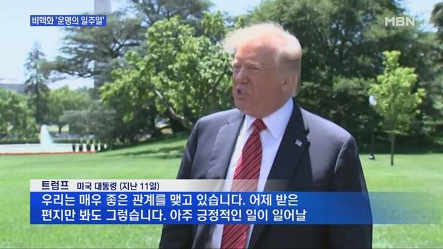 "[MBN 뉴스앤이슈] 정부 관계자 ""트럼프, 방한 기간 DMZ 방문 검토"""