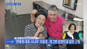 [MBN 뉴스앤이슈-별별룸] '연예계 대표 사나이' 이동준, 개그맨 윤형빈과 알린 근황
