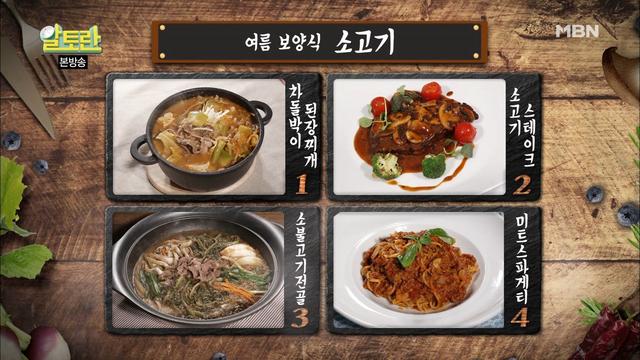 국가대표 보양식..