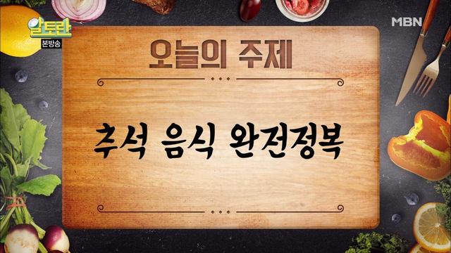 '추석 음식' ..