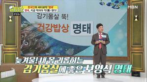 한국인의 바다보약! '명태'