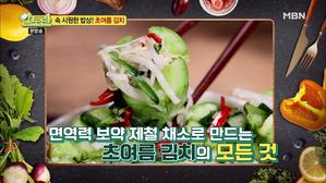 속 시원한 밥상! 초여름 김치