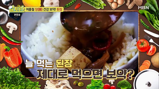 여름철 장(腸)..
