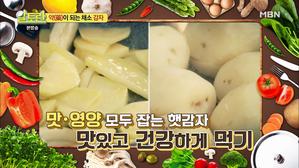 약(藥)이 되는 채소 '감자'