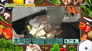 무더위 이기는 '간편 보양식'