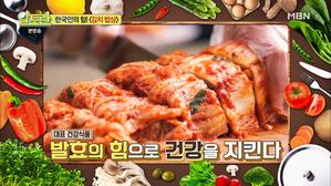 한국인의 힘! '김치 밥상'