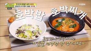 한국인의 환절기 보약! '호박'