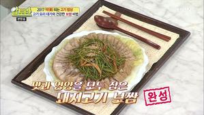 2017 약(藥) 되는 '고기 밥상'