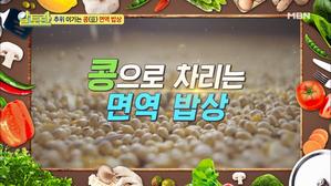 추위 이기는 '콩(豆) 면역 밥상'