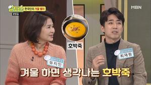 2018 한국인의 '겨울 별미'