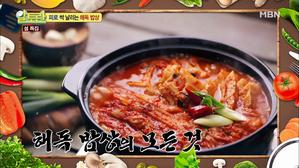 명절피로 날리는 '해독밥상'