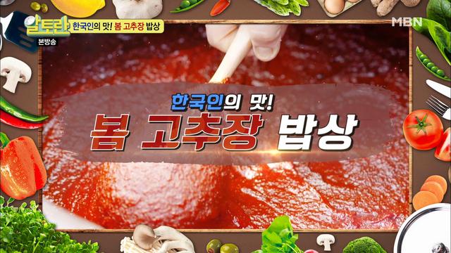 한국인의 맛! ..