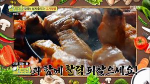 집에서 쉽게 즐기자! '고기 밥상'