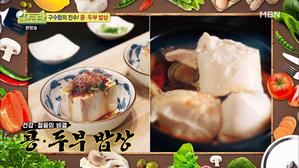 구수함의 진수! '콩·두부 밥상'