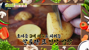 자연이 준 선물! '애호박·고추·감자'