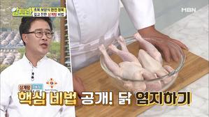 삼계탕의 닭 염지를 해라?