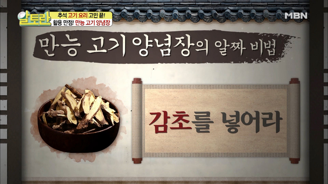 만능 고기 양념..