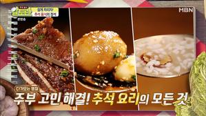 2018 '추석 음식'의 정석