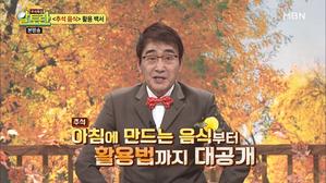 2018 '추석 음식' 활용 백서