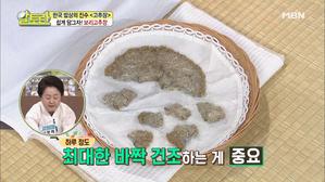 특집! '한국 밥상'의 진수