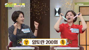 200회 특집! '한국 밥상'의 진수