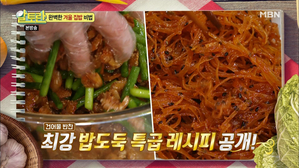 완벽한 '겨울 집밥' 비법
