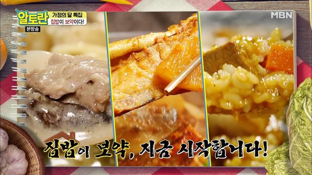 <집밥이 '보약..