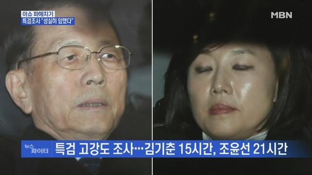 MBN 뉴스파이터-'블랙리스트 몸통' 김기춘 15시간·조윤선 21시간 밤샘조사