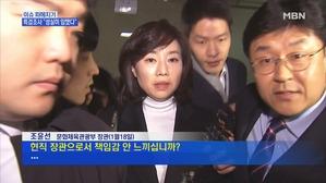 MBN 뉴스파이터-블랙리스트 몸통 김기춘 15시간·조윤선 21시간 밤샘조사